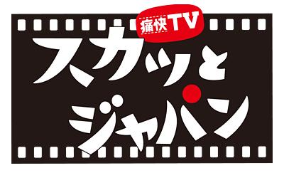 乃木坂46 田村真佑&樋口日奈が「痛快TV スカッとジャパン」にゲスト出演!