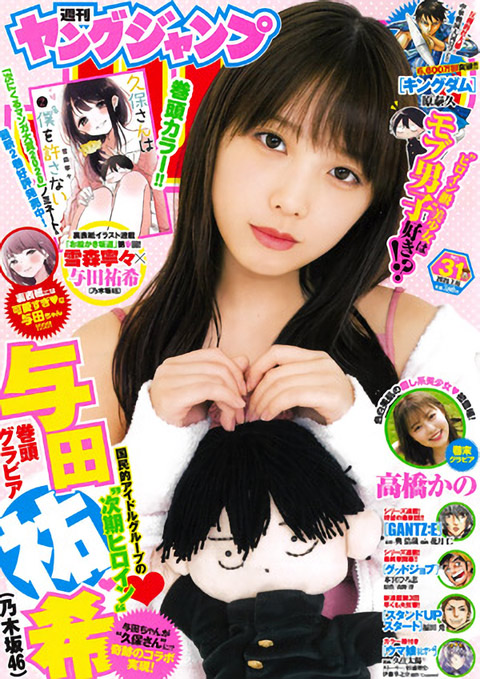週刊ヤングジャンプ 2020年 No.31