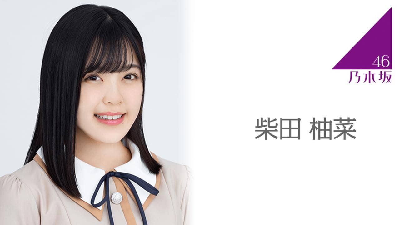 「乃木坂46ののぎおび⊿」柴田柚菜が17時半頃からSHOWROOM配信!