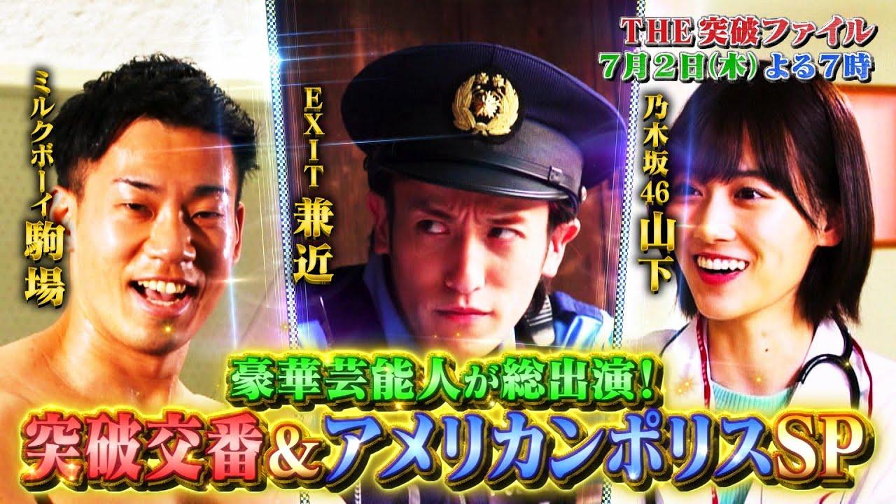 乃木坂46 山下美月、日向坂46 齊藤京子が「THE突破ファイル」に出演!