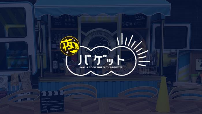 日向坂46 佐々木美玲&小坂菜緒が「夜バゲット」に出演!「DASADA」 SPインタビュー!