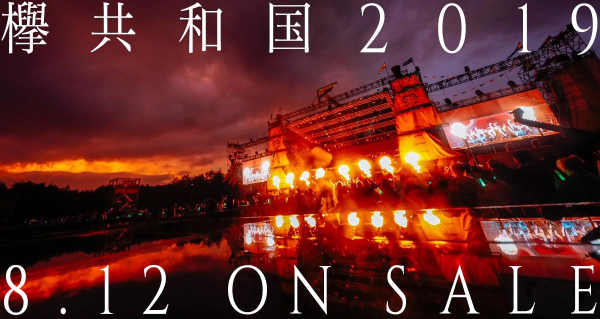 欅坂46「欅共和国2019」DVD&Blu-ray、8/12発売決定!【予約開始】