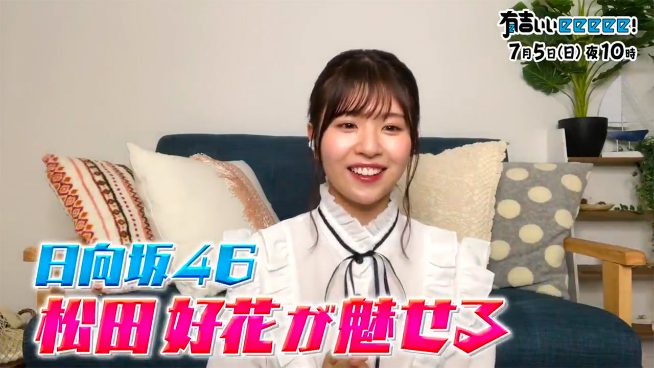 日向坂46 松田好花が「有吉ぃぃeeeee!」に出演!クラッシュ・ロワイヤルをプレイ!
