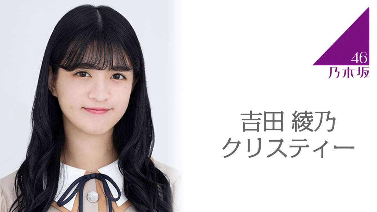 「乃木坂46ののぎおび⊿」吉田綾乃クリスティーが18時半頃からSHOWROOM配信!