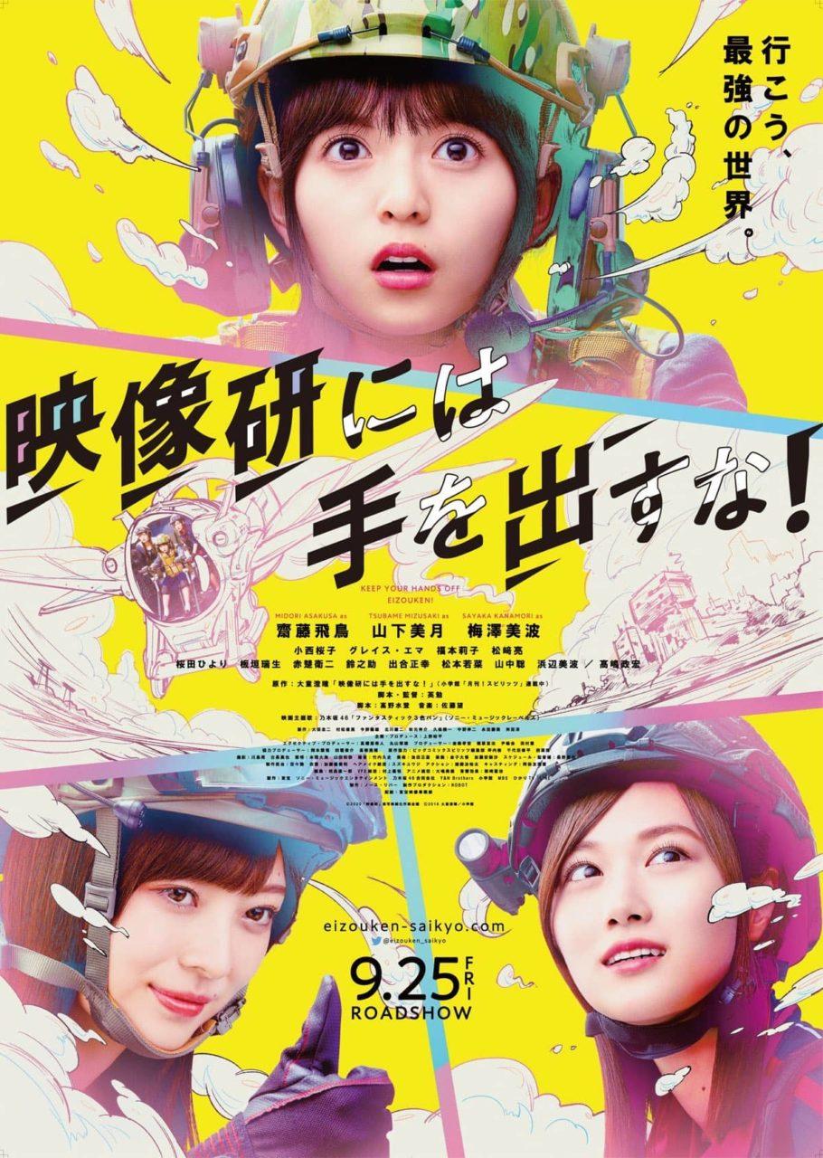 映画「映像研には手を出すな!」新公開日が9/25に決定!スペシャル映像公開!