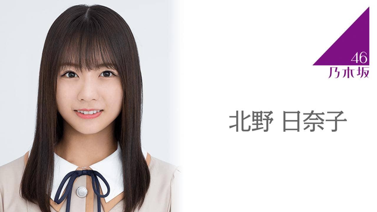 「乃木坂46ののぎおび⊿」北野日奈子が18時半頃からSHOWROOM配信!