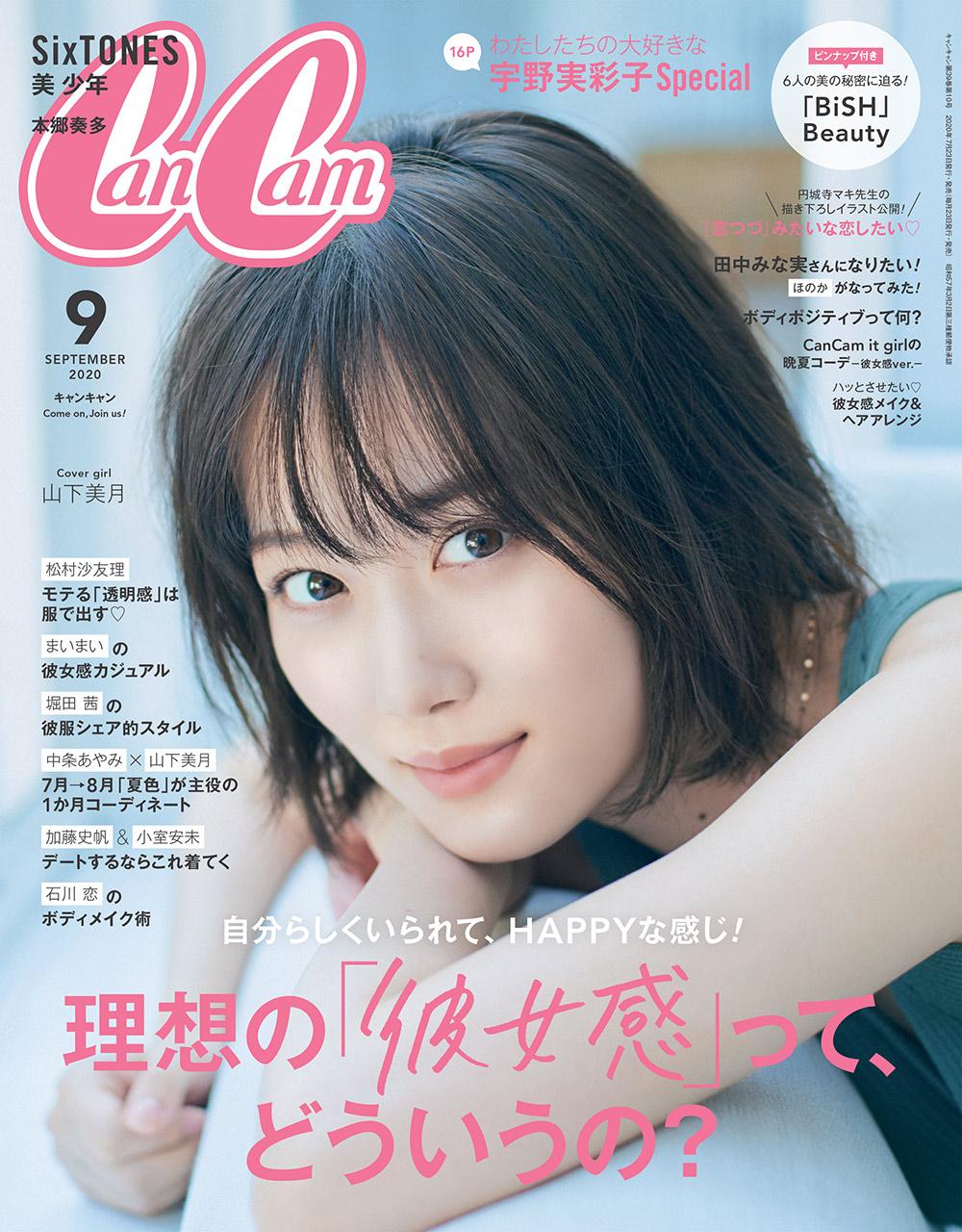 乃木坂46 山下美月が表紙に登場!「CanCam 2020年9月号」本日7/20発売!