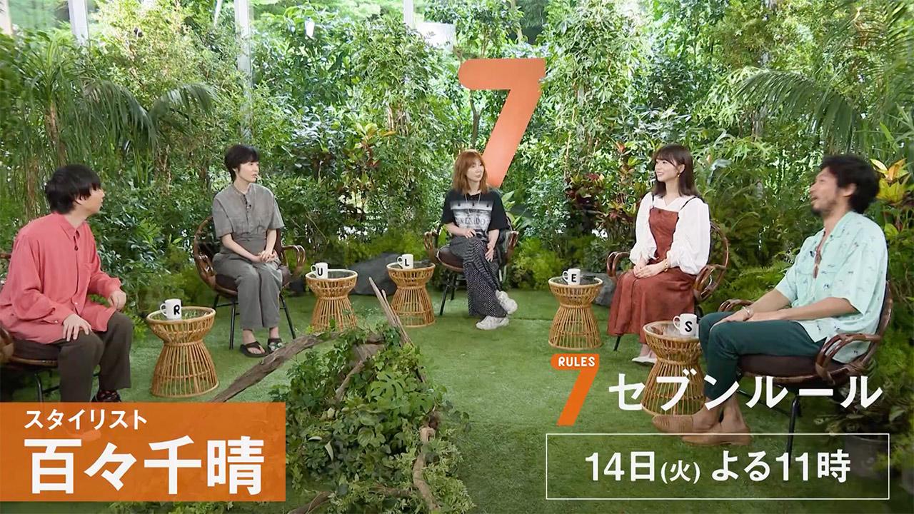 長濱ねる出演「セブンルール」人気スタイリスト・百々千晴に密着!