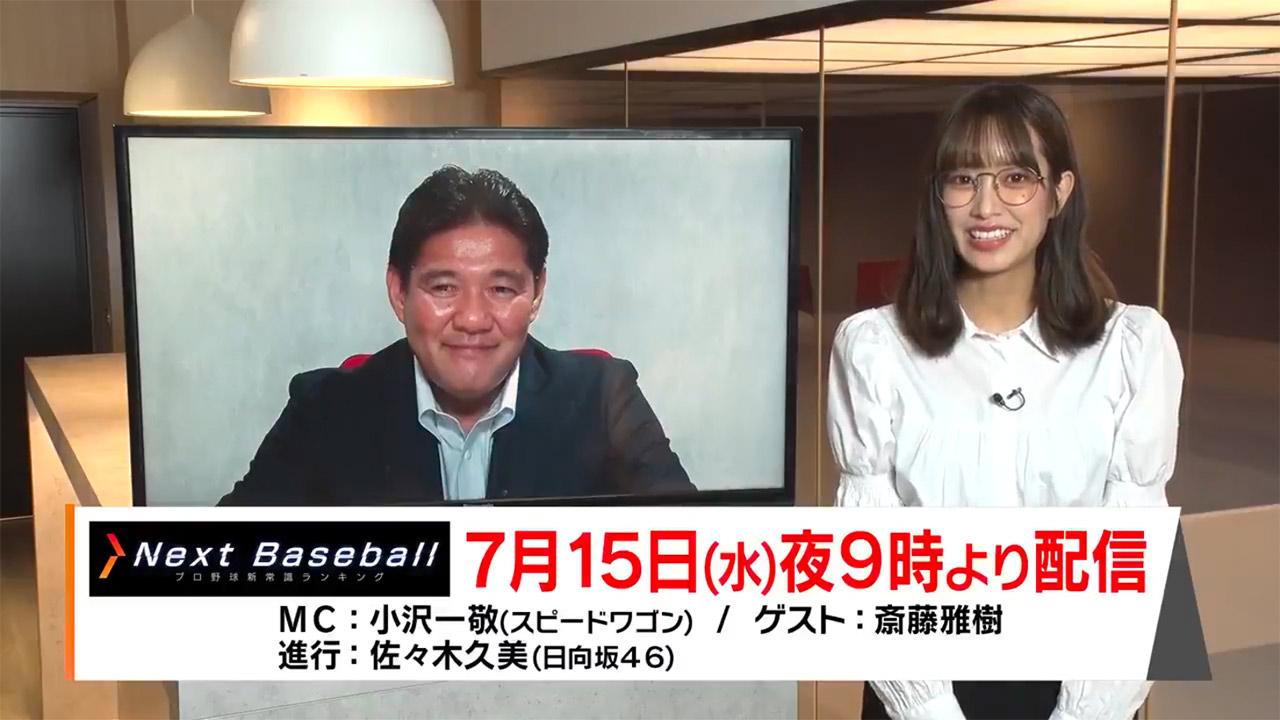 日向坂46 佐々木久美出演、ひかりTV「Next Baseball ~プロ野球新常識ランキング~」21時から配信!