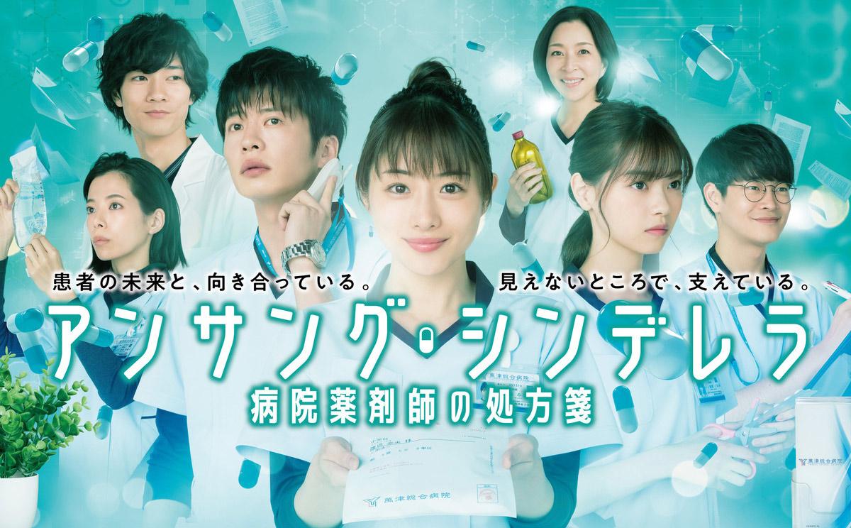 西野七瀬出演、新ドラマ「アンサング・シンデレラ」今夜スタート!