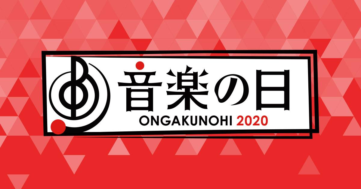 「音楽の日」乃木坂46・欅坂46・日向坂46出演!9時間半の生放送!