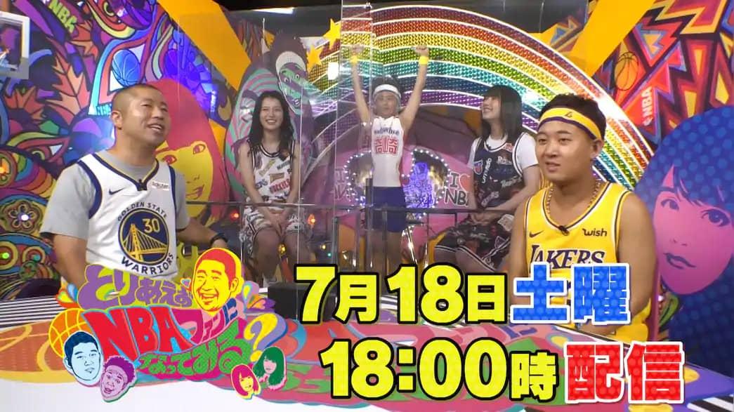 日向坂46 渡邉美穂出演「とりあえずNBAファンになってみる?」#3、18時から配信!