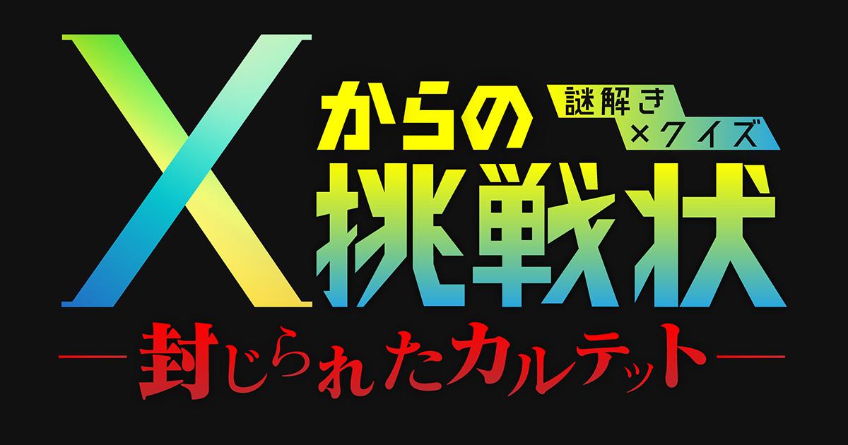 乃木坂46 山崎怜奈が「謎解き×クイズ Xからの挑戦状」に出演!