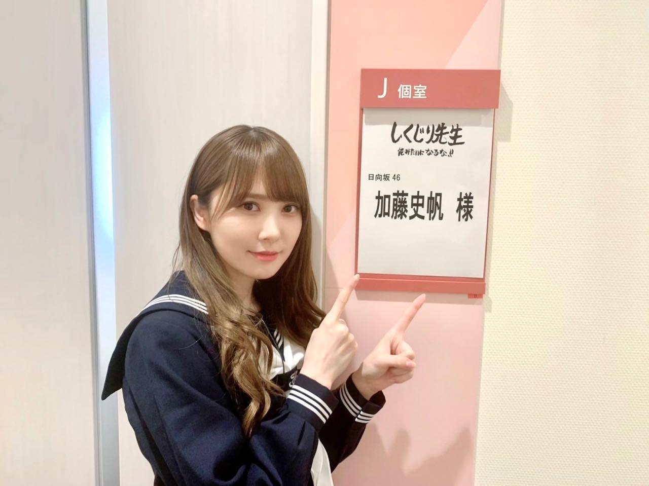 日向坂46 加藤史帆が「しくじり先生」に出演!ビックリマンチョコの知られざる迷走歴史!