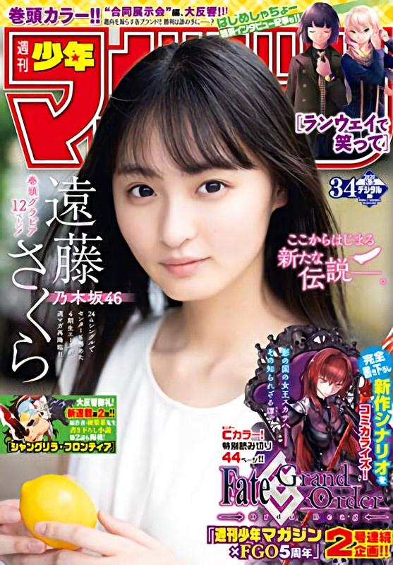 週刊少年マガジン 2020年 No.34