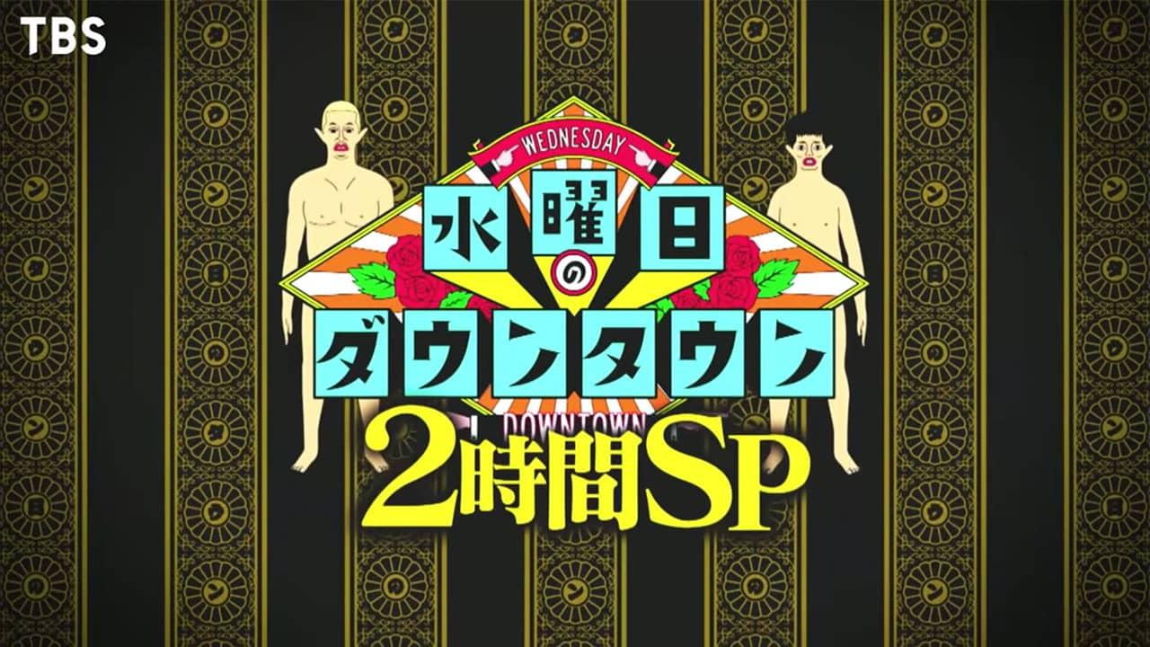 生駒里奈が「水曜日のダウンタウン 2時間SP」に出演!