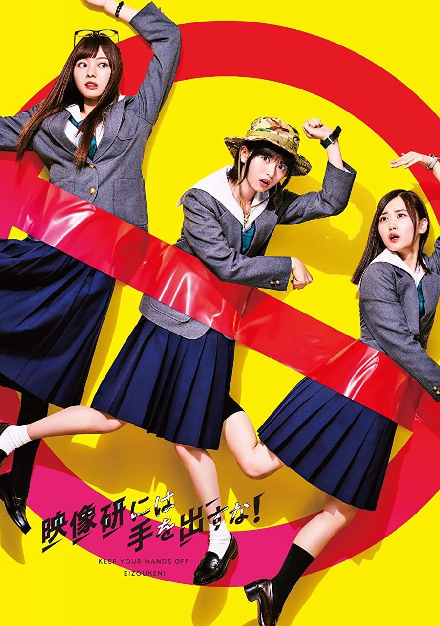 テレビドラマ「映像研には手を出すな!」Blu-ray&DVD BOX