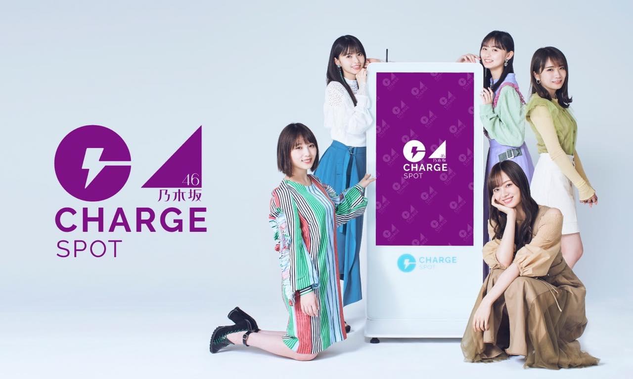 乃木坂46×ChargeSPOT「乃木CHARGEキャンペーン」本日7/22よりスタート!