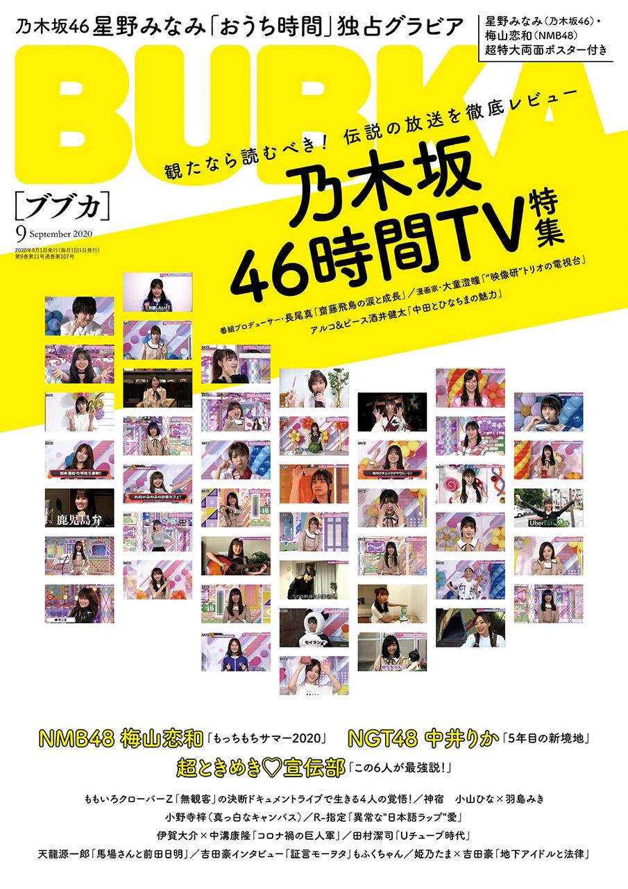 乃木坂46時間TV 総力特集!「BUBKA 2020年9月号」本日7/31発売!