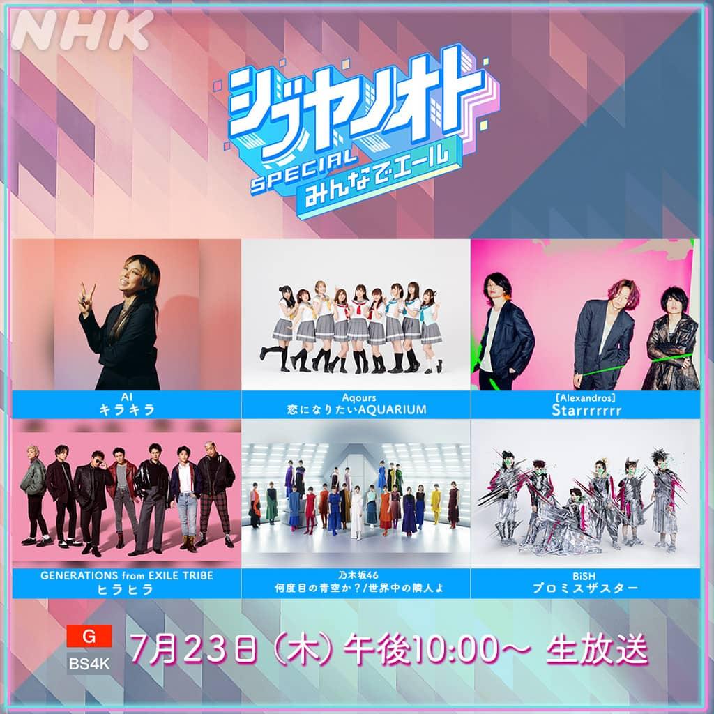 乃木坂46が「シブヤノオト SPECIAL -みんなでエール-」に出演!神宮球場で「何度目の青空か?」「世界中の隣人よ」を披露!