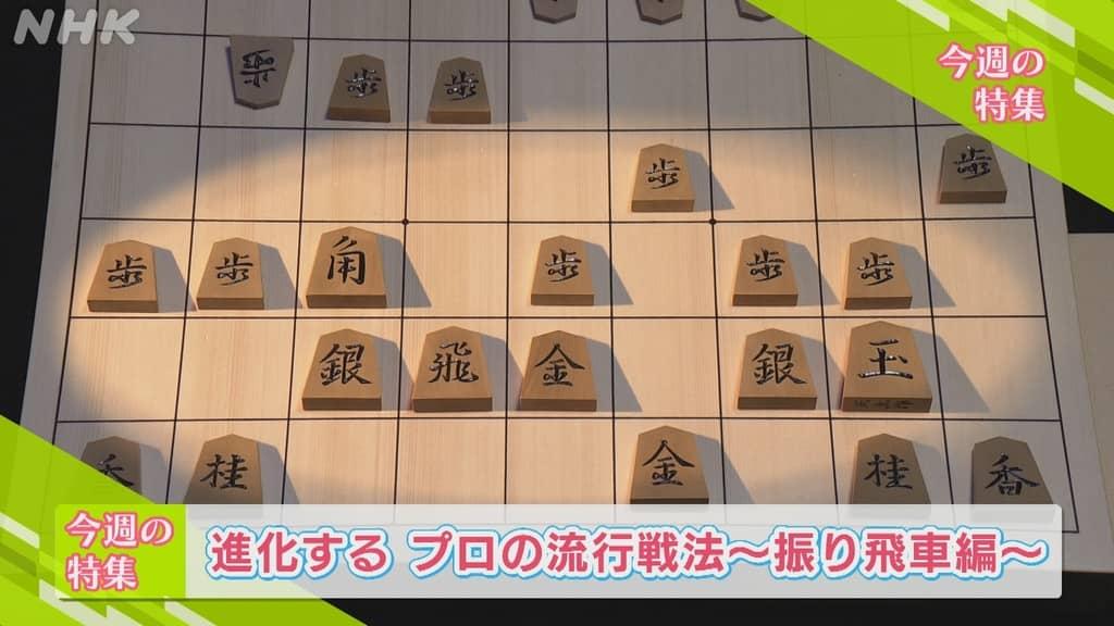 乃木坂46 向井葉月MC「将棋フォーカス」進化するプロの流行戦法~振り飛車編~