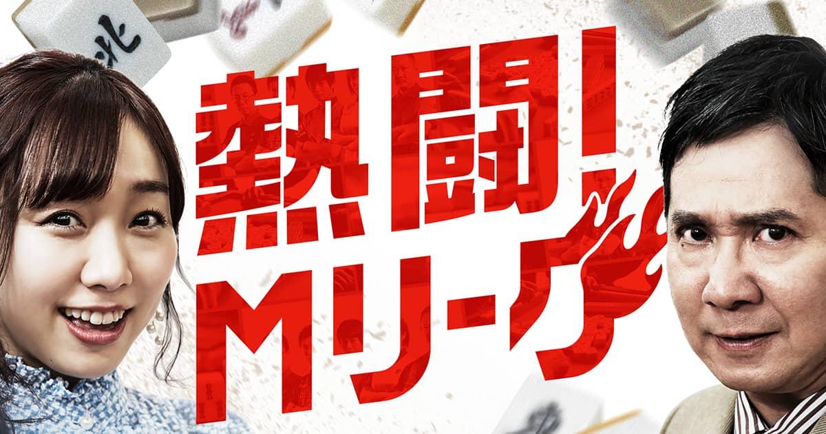 乃木坂46 中田花奈が「熱闘!Mリーグ」にゲスト出演!