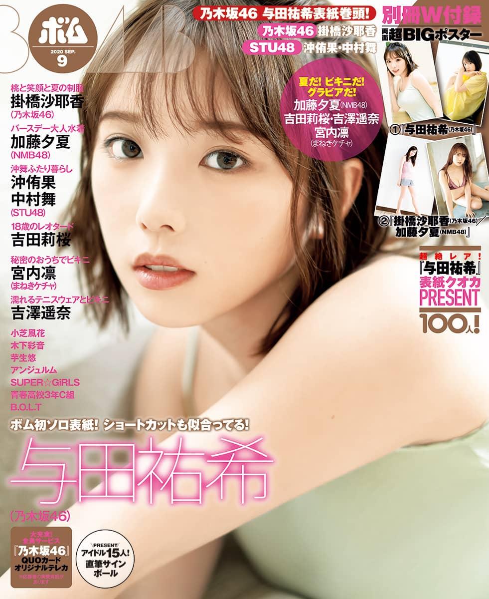 乃木坂46 与田祐希、表紙&巻頭グラビア!「BOMB 2020年9月号」本日8/6発売!
