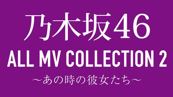 乃木坂46 MV集 第2弾「ALL MV COLLECTION 2」Blu-ray&DVD、9/9発売決定!【予約開始】