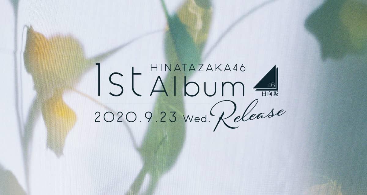 日向坂46 1stアルバム、9/23発売決定!予約開始!