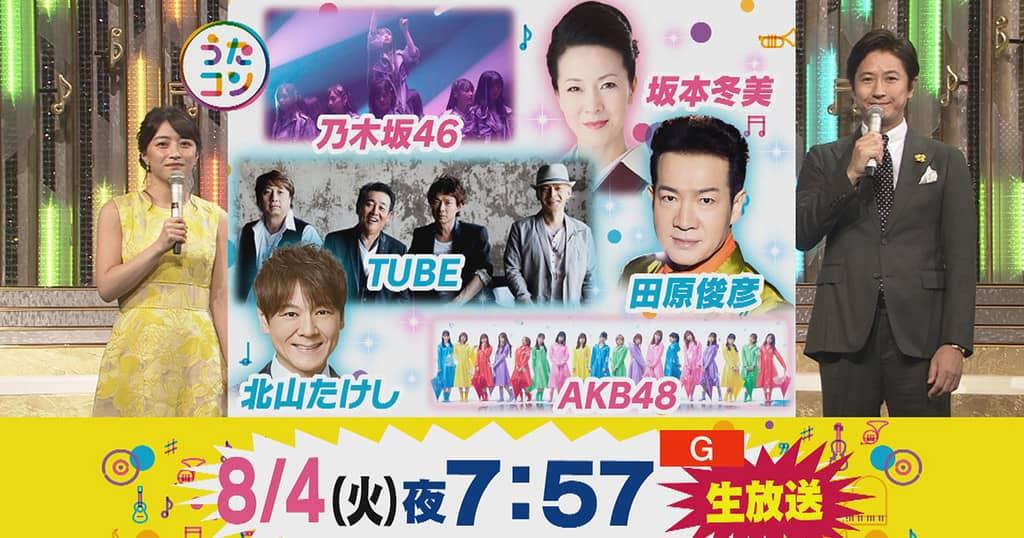 乃木坂46が「うたコン」に出演!浴衣でうたコン夏祭り!