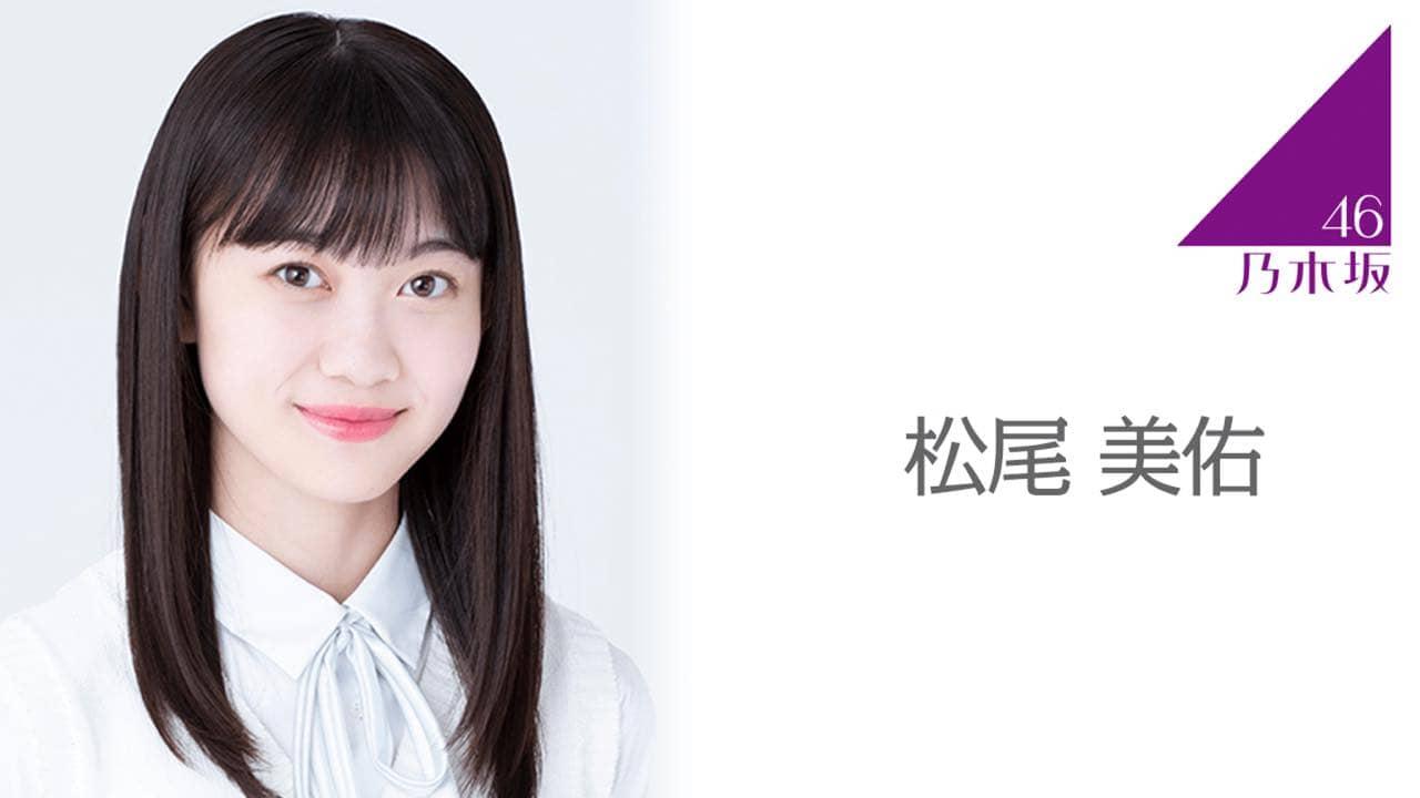 「乃木坂46ののぎおび⊿」松尾美佑が17時半頃からSHOWROOM配信!