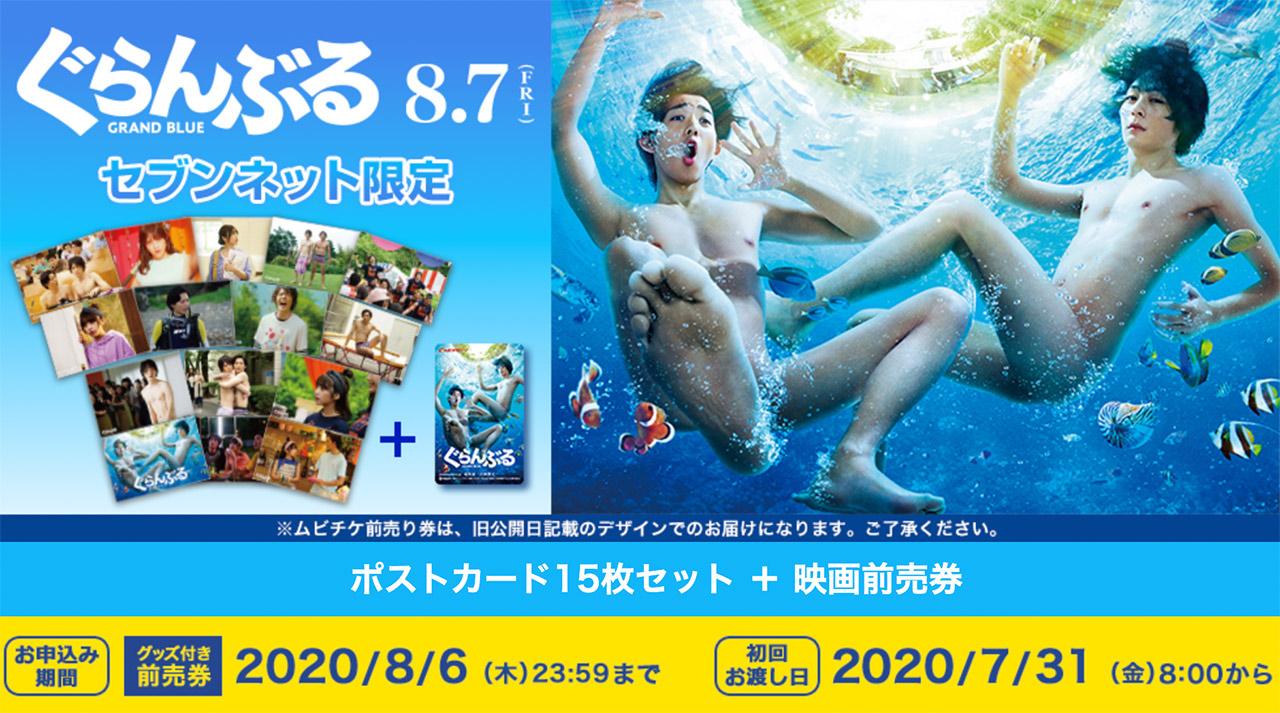 映画「ぐらんぶる」セブンネット限定特典付き前売券、お申し込み期限は本日8/6 23:59まで!