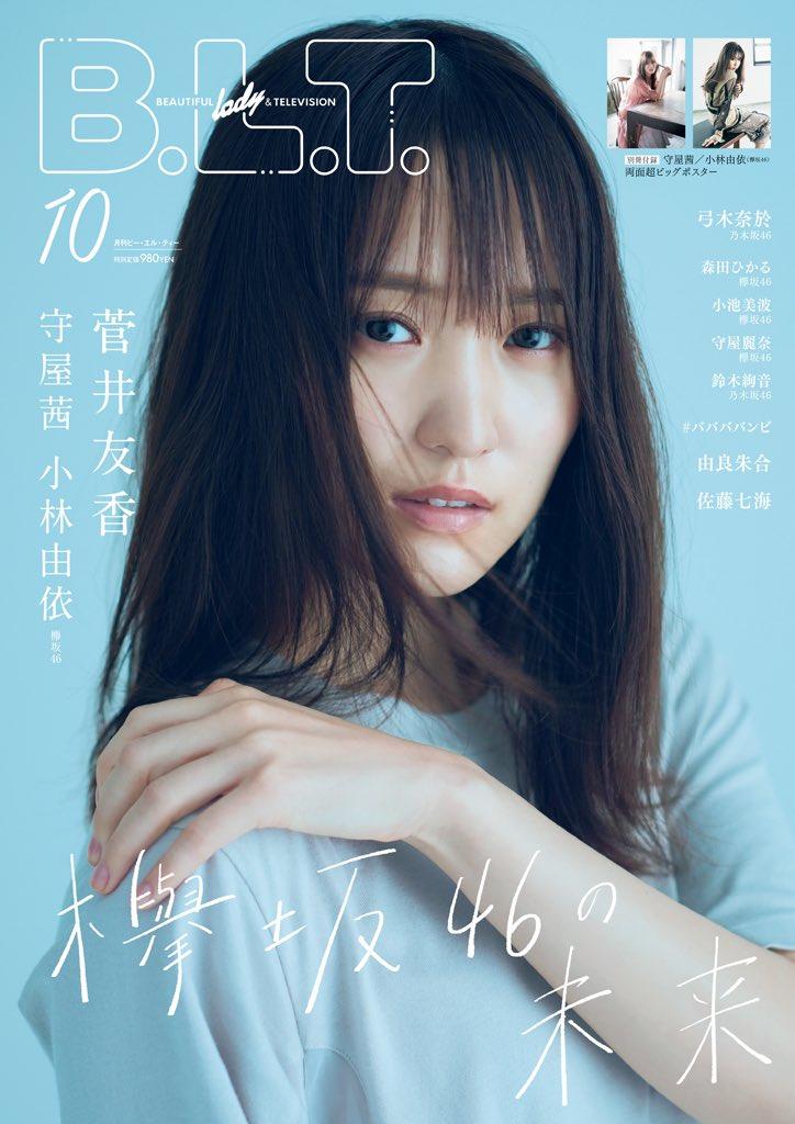 欅坂46 菅井友香、表紙&巻頭グラビア!「B.L.T. 2020年10月号」本日8/24発売!