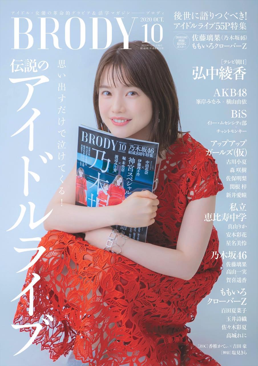 乃木坂46 佐藤璃果、グラビア掲載!「BRODY 2020年10月号」8/21発売!