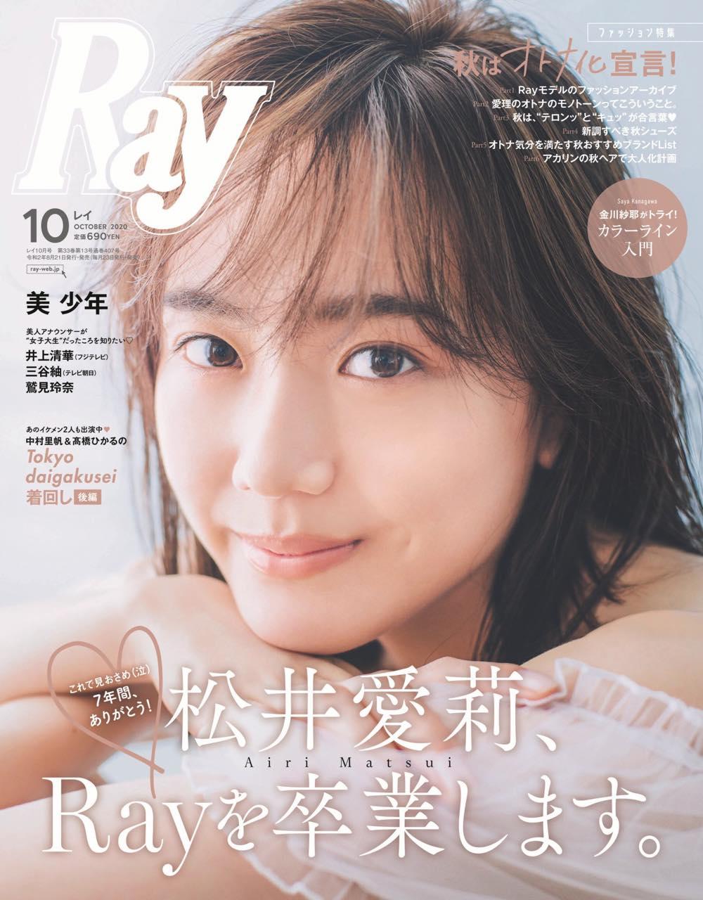 Ray 2020年10月号