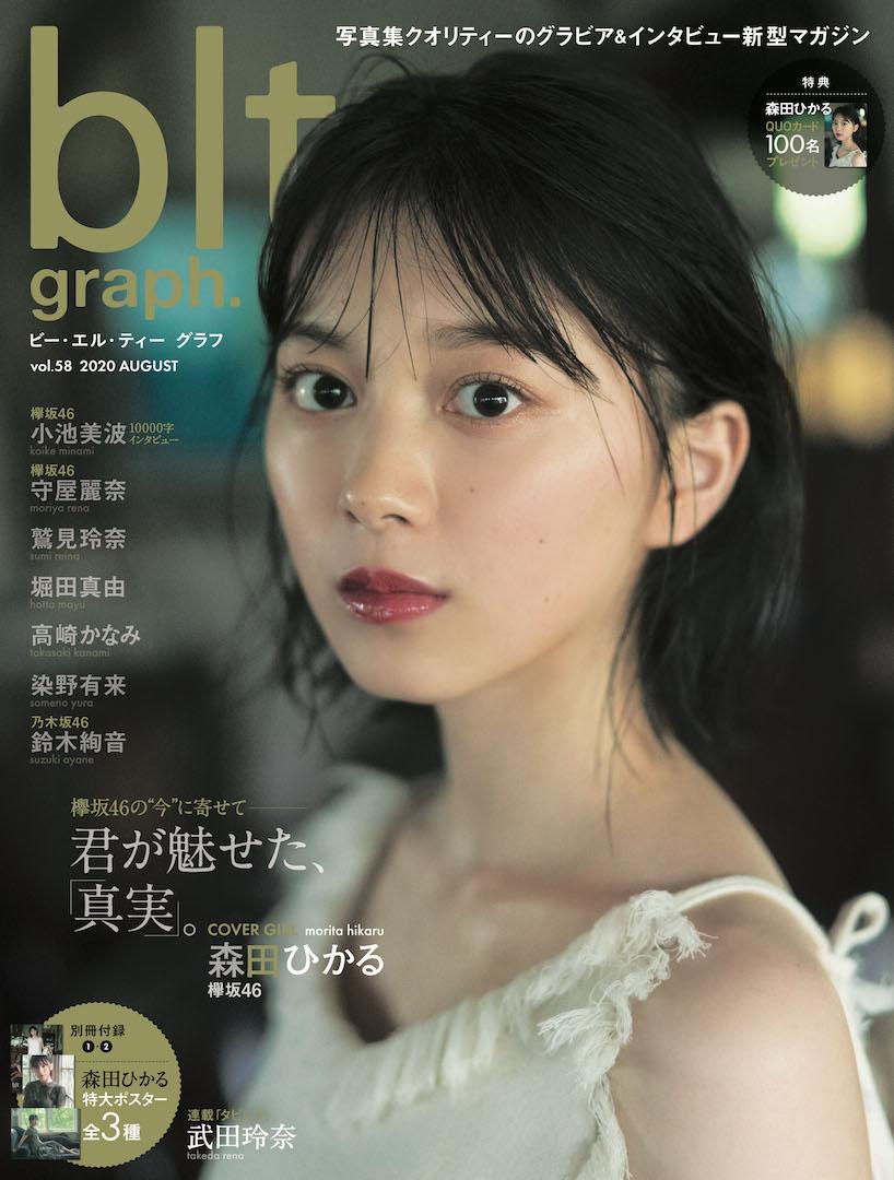 欅坂46 森田ひかる、表紙&巻頭グラビア!「blt graph. vol.58」8/19発売!
