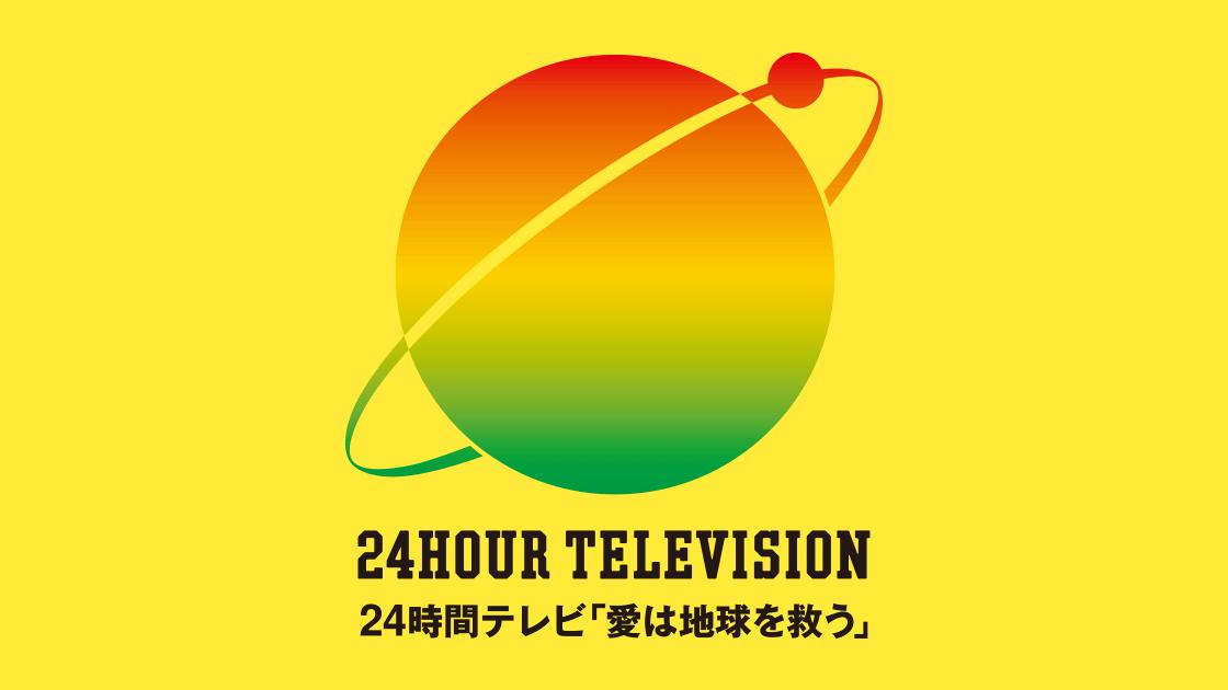 乃木坂46が「24時間テレビ43」に出演!