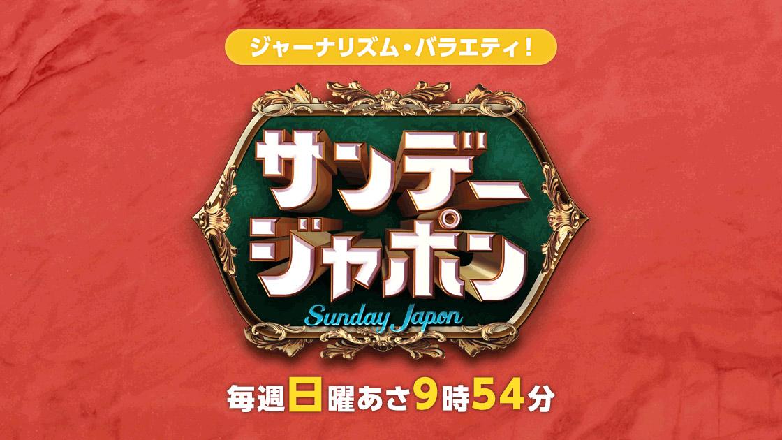 中田花奈が「サンデー・ジャポン」にゲスト出演!