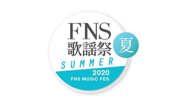乃木坂46、平手友梨奈が「2020 FNS歌謡祭 夏」に出演!