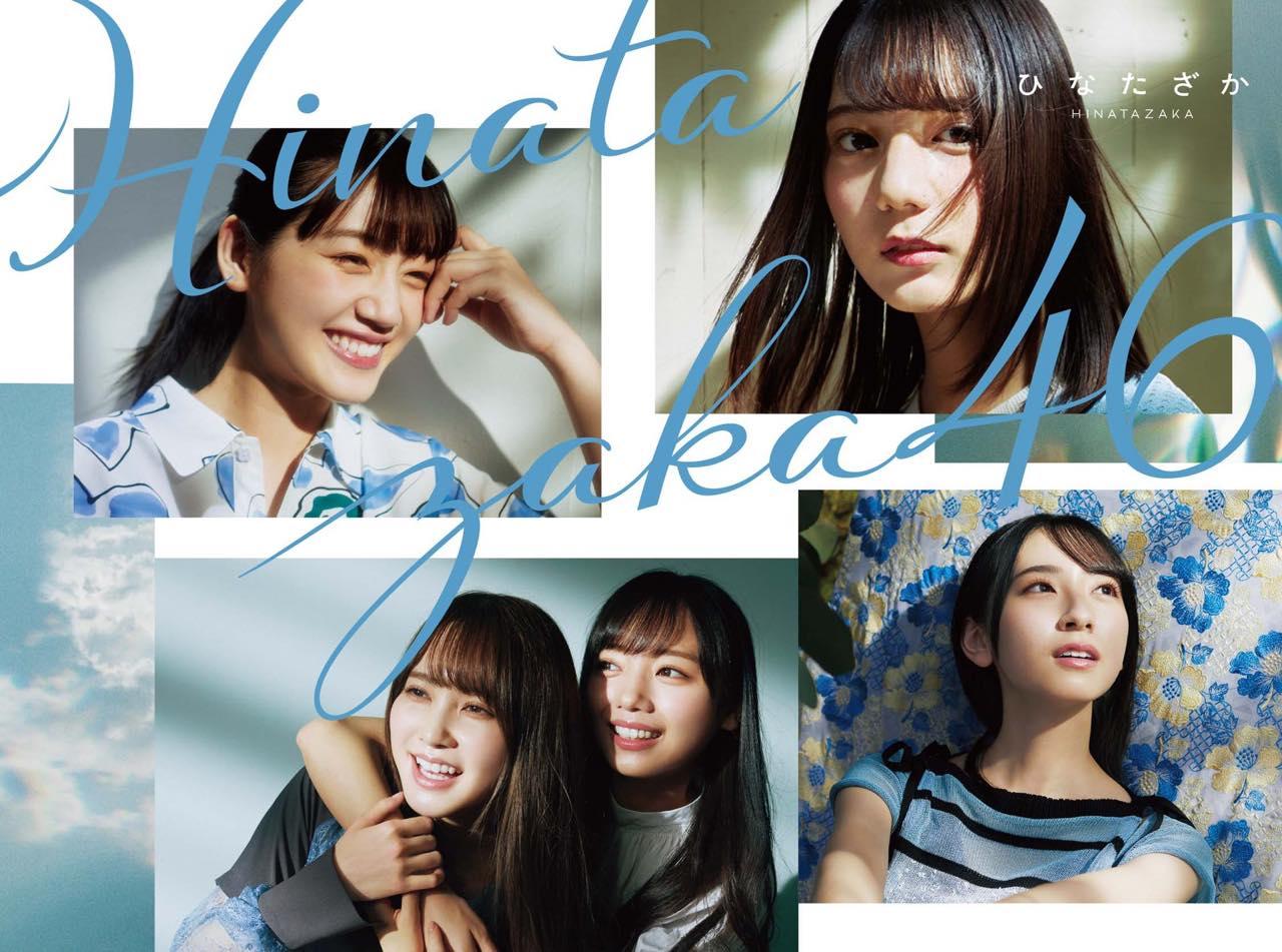 日向坂46 1stアルバム「ひなたざか」