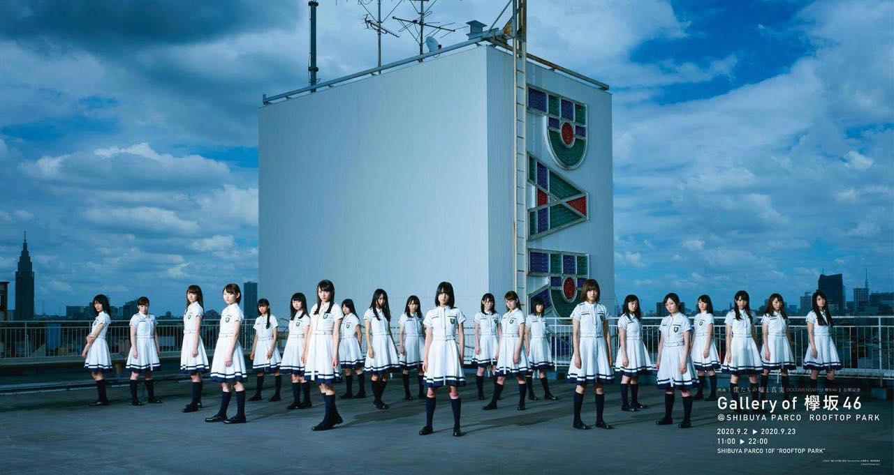 欅坂46 ドキュメンタリー映画公開記念展示会、渋谷パルコで9/2から開催!