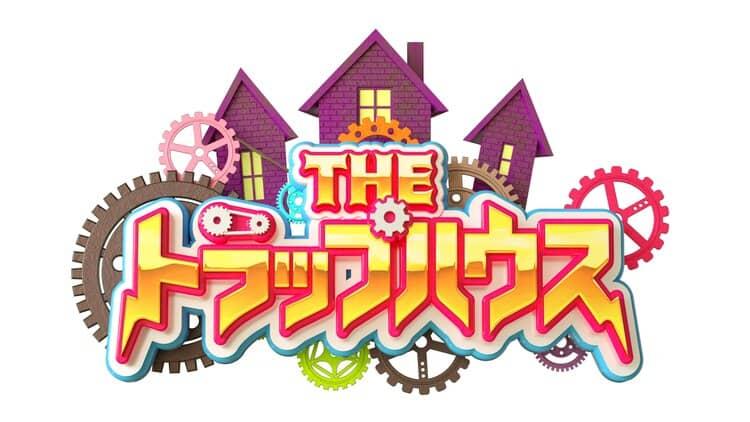 欅坂46 菅井友香が「THEトラップハウス」に出演!罠だらけの館で極限ゲーム!