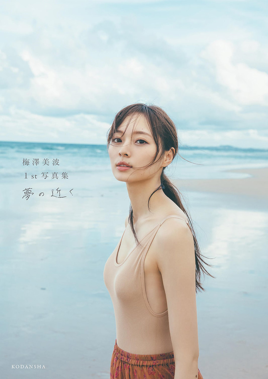 乃木坂46 梅澤美波 1st写真集「夢の近く」