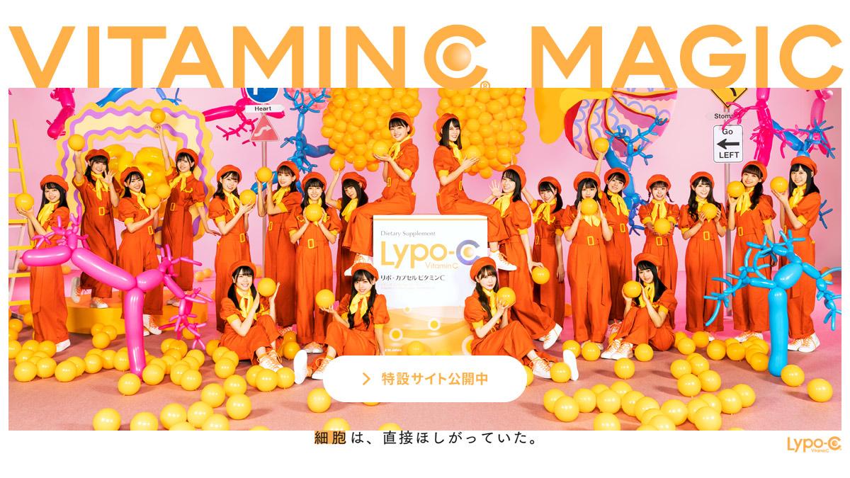 【動画】日向坂46がビタミンCをはこぶ妖精に!Lypo-C WebCM&6秒ASMR&メイキング映像公開!