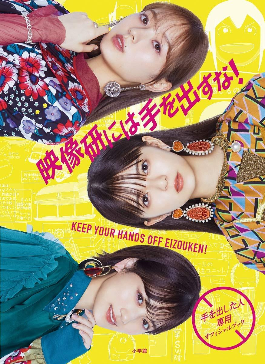 「映像研には手を出すな! 〜手を出した人専用オフィシャルブック〜」9/18発売決定!