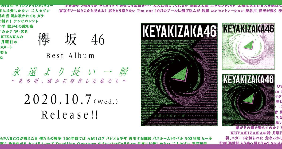 欅坂46 ベストアルバム「永遠より長い一瞬 ~あの頃、確かに存在した私たち~」フラゲ日!
