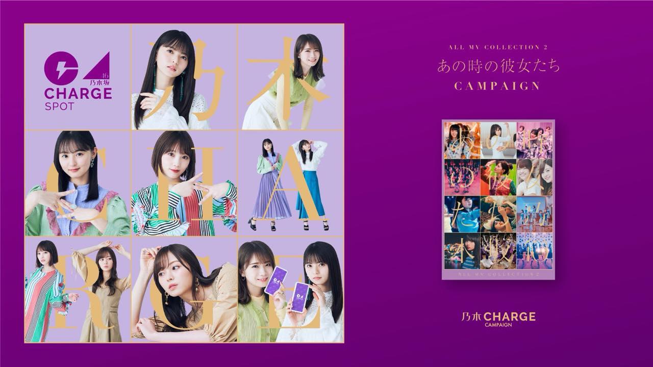 乃木CHARGE第3弾「ALL MV COLLECTION 2 ~あの時の彼女たち~」キャンペーンスタート!