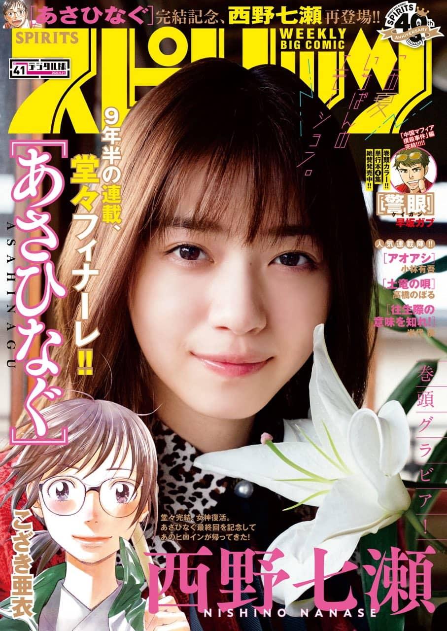 西野七瀬、表紙&巻頭グラビア!「ビッグコミックスピリッツ 2020年 No.41」9/7発売!