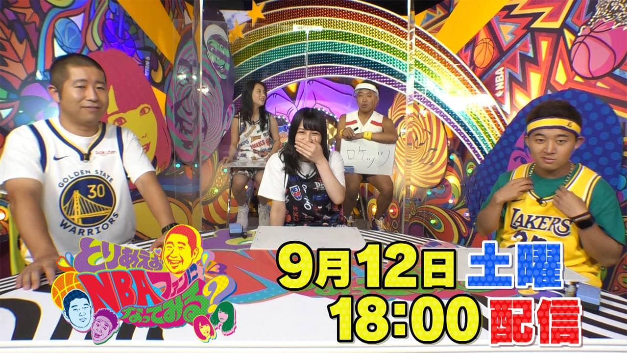 日向坂46 渡邉美穂出演「とりあえずNBAファンになってみる?」#10:プレイオフ特別編!18時から配信!