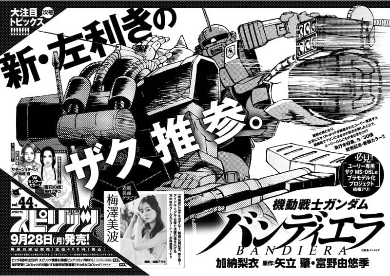 ビッグコミックスピリッツ 2020年 No.44